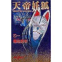 天帝妖狐 (JUMP j BOOKS)