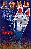 天帝妖狐 / 乙一 のシリーズ情報を見る