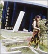 柴咲コウ「かたち あるもの」のCDジャケット