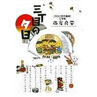 三丁目の夕日 (夕日小学校編3) (小学館文庫)