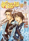 新選組黙示録 1 (ヤングチャンピオンコミックス)