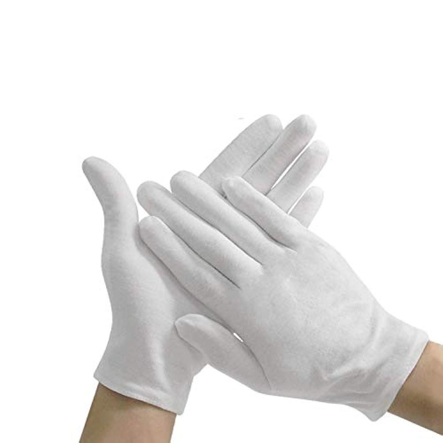 コットン手袋 純綿100%耐久性が強い上に軽く高品質伸縮性通気性抜群 白 12双組