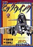 ビッグウイング 11 (ビッグコミックス)