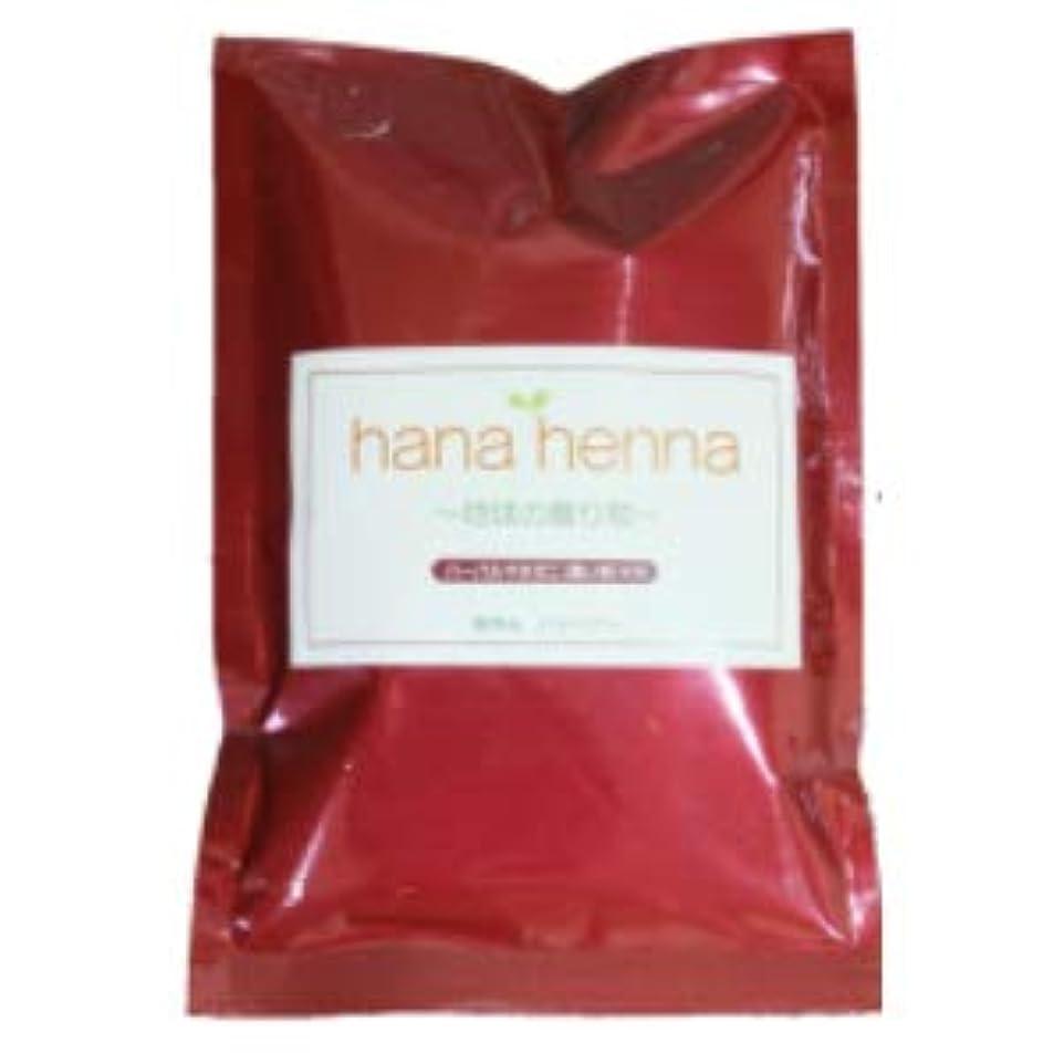 突き刺す集団的害?hana henna?ハナヘナ ハーバルマホガニー(濃い茶) (100g)