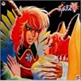 〈ANIMEX 1200シリーズ〉(20) テレビオリジナルBGMコレクション 超電磁マシーンボルテスV