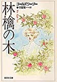 林檎の木 (集英社文庫)