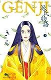 Genji 3―源氏物語 (クイーンズコミックス)