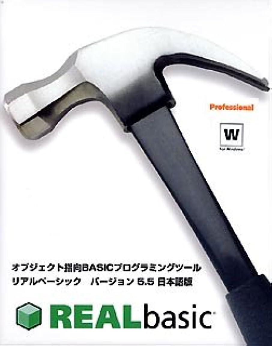 お客様動く変形REALbasic 5.5 Professional for Windows 日本語版
