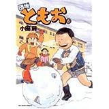 団地ともお (6) (ビッグコミックス)