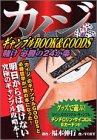 カイジギャンブルbook & goods賭け必勝の24か条 (プレミアムKC)