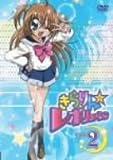 きらりん☆レボリューション STAGE 2 [DVD]