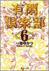 有閑倶楽部 (6) (集英社文庫―コミック版)の詳細を見る