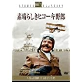 素晴らしきヒコーキ野郎 [DVD]