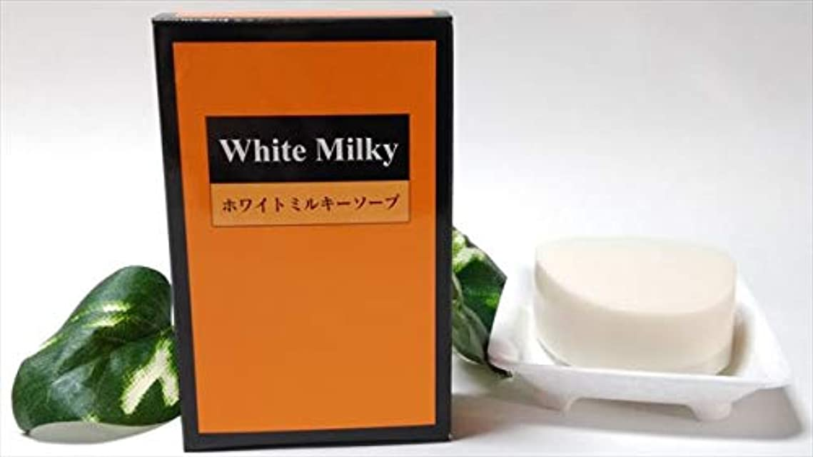 証書多様体本物のグランディ コスメティックス  ホワイトミルキーソープ