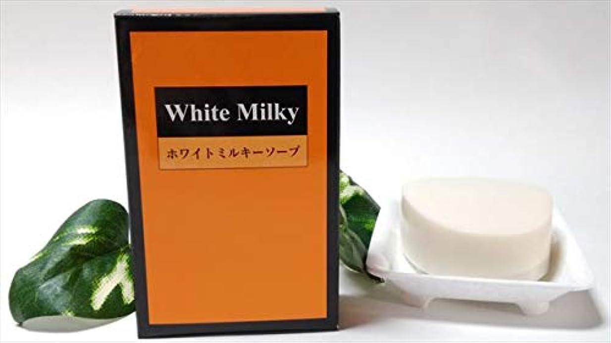物質ピザ海グランディ コスメティックス  ホワイトミルキーソープ