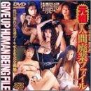 元祖 人間廃業ファイル [DVD]