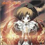 doll~歌姫(2)