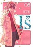 "I""s完全版 8 (ヤングジャンプコミックス)"