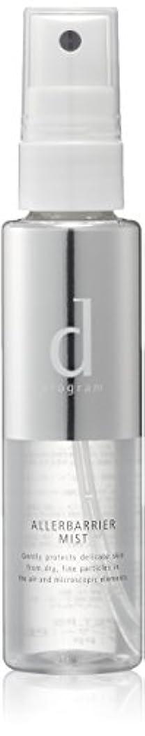 の頭の上埋め込む必要条件d プログラム アレルバリア ミスト (化粧水) 57mL