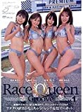 Race Queen Groove LAP.1 仲村もも,清原りょう,笠木あやか,蛯原みなみ [DVD]
