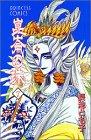 崑崙の珠 7 (プリンセスコミックス)の詳細を見る