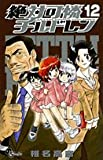 絶対可憐チルドレン 12 (少年サンデーコミックス)