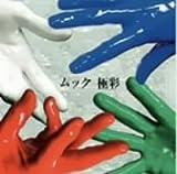 極彩(初回限定盤A)(DVD付)