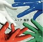 極彩(初回限定盤A)(DVD付)(在庫あり。)