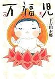 万福児 / 下吉田 本郷 のシリーズ情報を見る