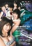 宮下杏菜BEST [DVD]