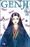 Genji 2―源氏物語 (クイーンズコミックス)