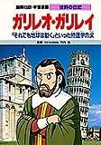 ガリレオ・ガリレイ―「それでも地球は動く」といった物理学の父   学習漫画 世界の伝記