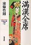 満漢全席―中華料理小説
