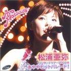 コンサートツアー 2003 秋 ~あややヒットパレード!~ [DVD]