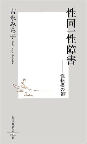 性同一性障害—性転換の朝(あした) (集英社新書)