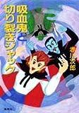 吸血鬼と切り裂きジャック (コバルト文庫)
