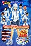 テニスの王子様Smash Hit!2―プレイステーション2版 (Vジャンプブックス―ゲームシリーズ)