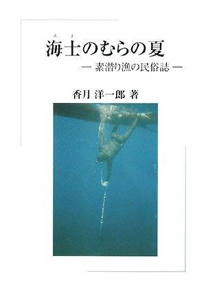 海士(あま)のむらの夏―素潜り漁の民俗誌