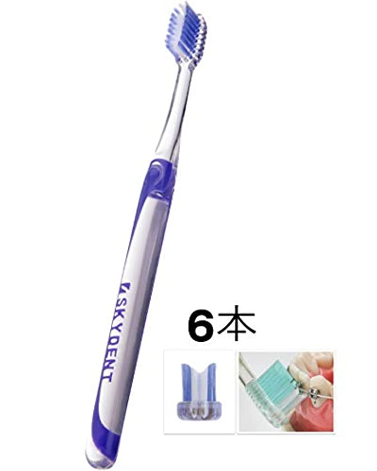 切る襲撃七面鳥Sky 矯正歯ブラシ 6本 Orthodontic toothbrush for bracket braces wire (Ortho No.32)