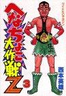 へなちょこ大作戦Z 3 (ワイドコミックス)