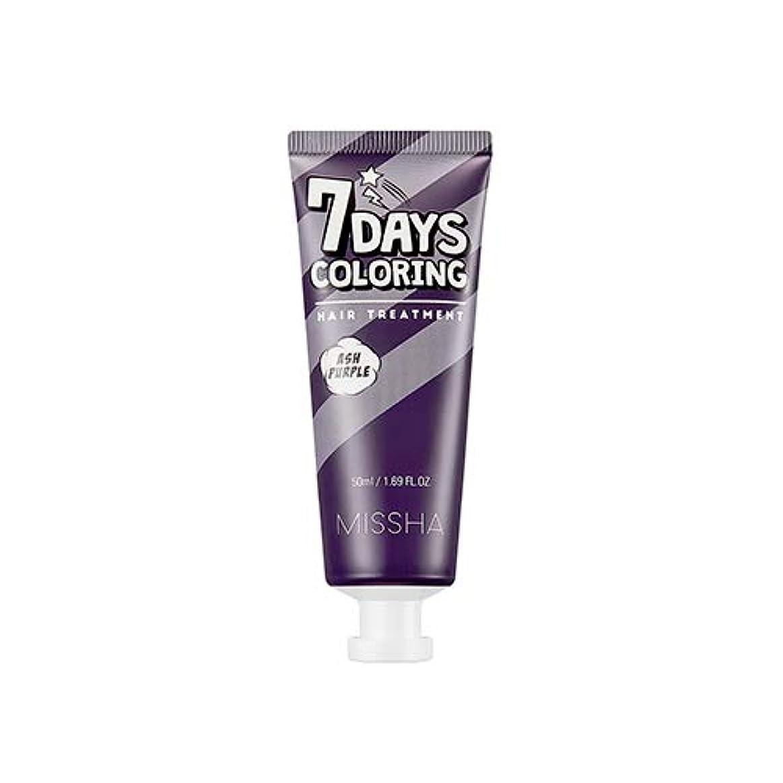 グラディス投票八ミシャ セブンデイズカラーリングヘアトリートメント 50ml / MISSHA 7 Days Coloring Hair Treatment # Ash Purple [並行輸入品]
