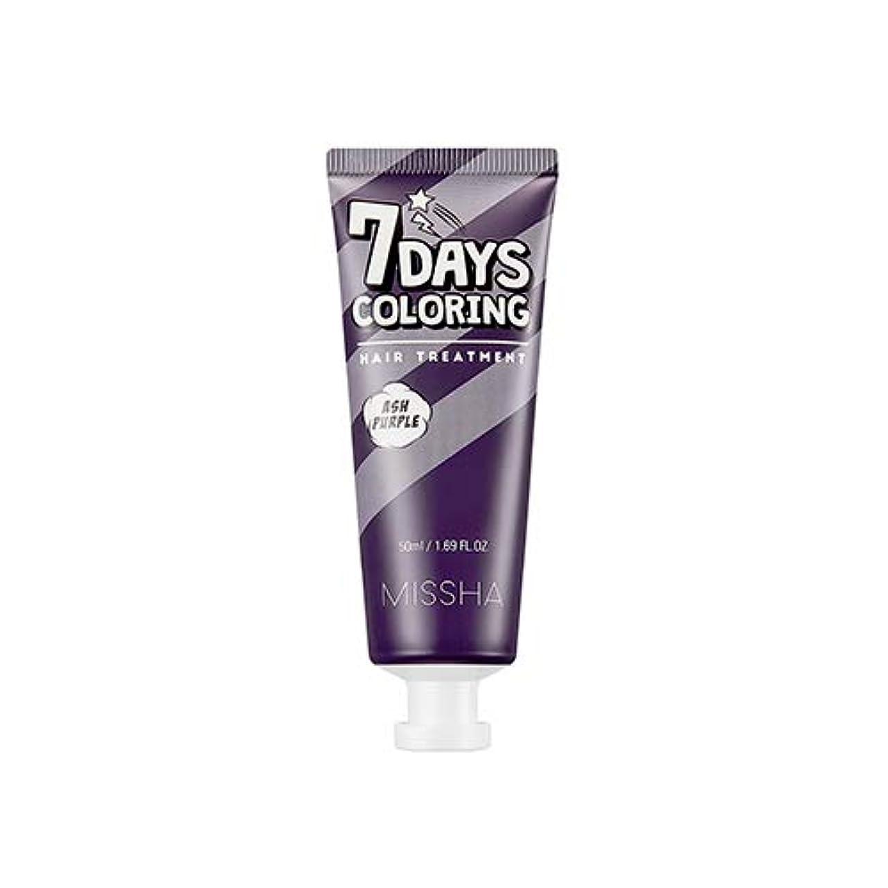 月拡張実際のミシャ セブンデイズカラーリングヘアトリートメント 50ml / MISSHA 7 Days Coloring Hair Treatment # Ash Purple [並行輸入品]