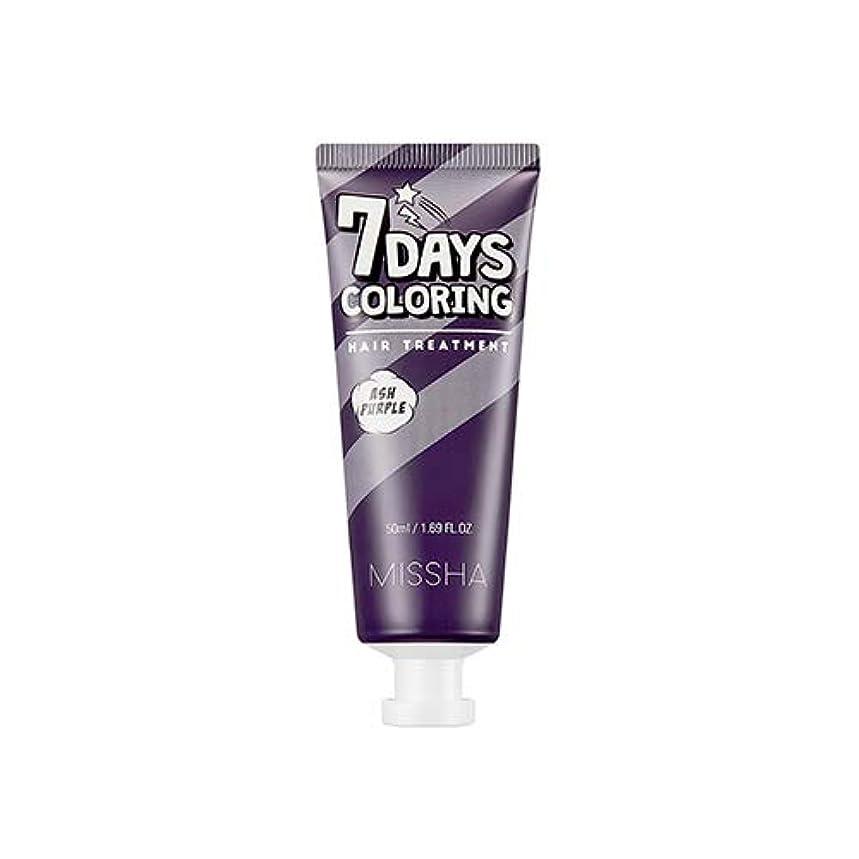 信条ファイター酸ミシャ セブンデイズカラーリングヘアトリートメント 50ml / MISSHA 7 Days Coloring Hair Treatment # Ash Purple [並行輸入品]