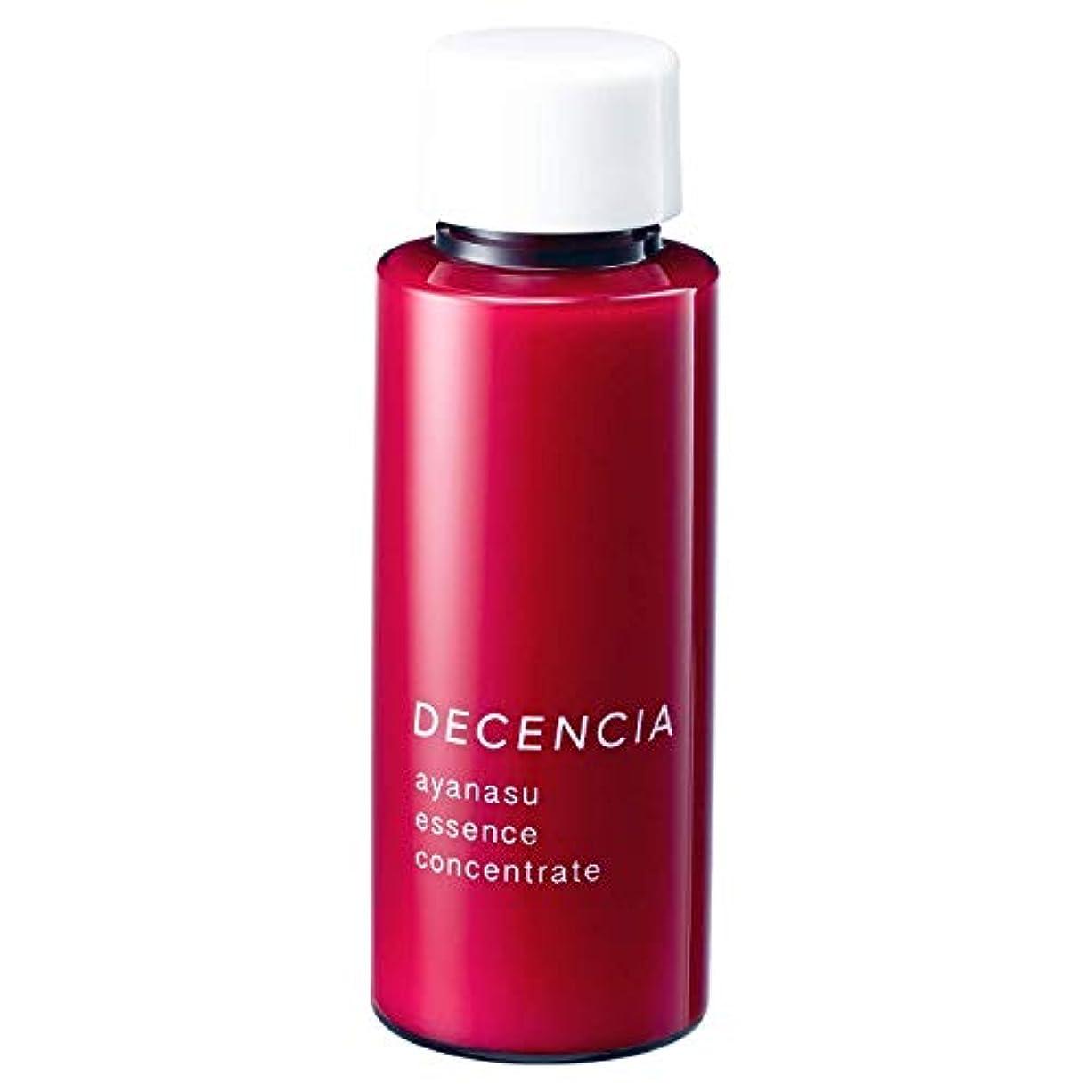 決定的賢明な特徴づけるDECENCIA(ディセンシア) 【乾燥?敏感肌用美容液】アヤナス エッセンス コンセントレート リフィル 36mL