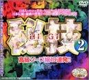 秘技(2)高級ソープ嬢19連発!! [DVD]