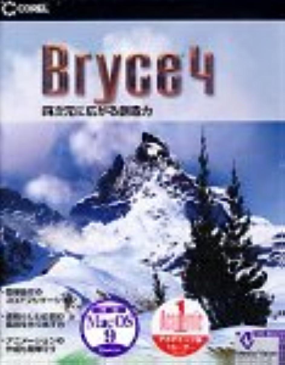 生産的怠けた定期的にCorel Bryce 4 日本語版 Macintosh版 アカデミック版1ユーザー