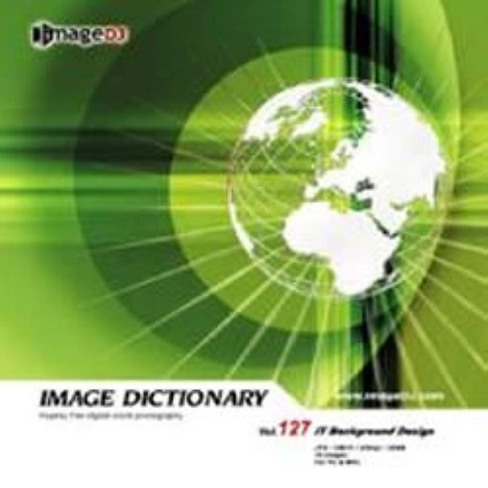 アクティビティ治療コールドイメージ ディクショナリー Vol.127 IT背景