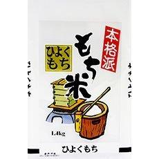 【精米】 熊本県産 ひよくもち (もち米) 白米 1.4kg 平成29年産 単一餅米