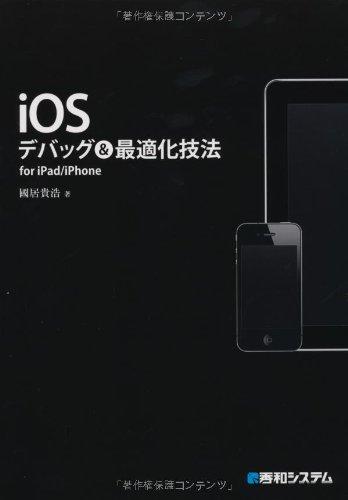 iOSデバッグ&最適化技法for iPad/iPhoneの詳細を見る
