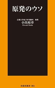 [小出裕章]の原発のウソ (扶桑社新書)